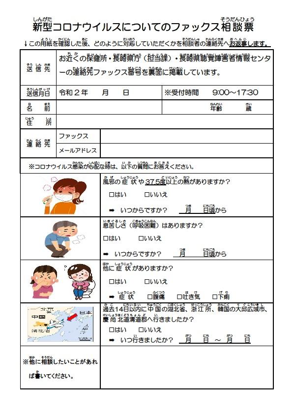 ウイルス 県 コロナ 長崎 長崎県(補助金・助成金・融資情報)